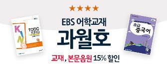정기구독 과월호 15%할인