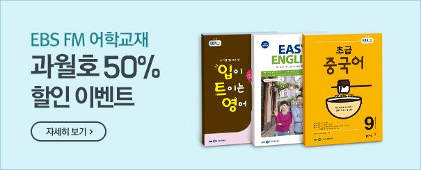 EBS 18년 과월호 50% 할인 이벤트