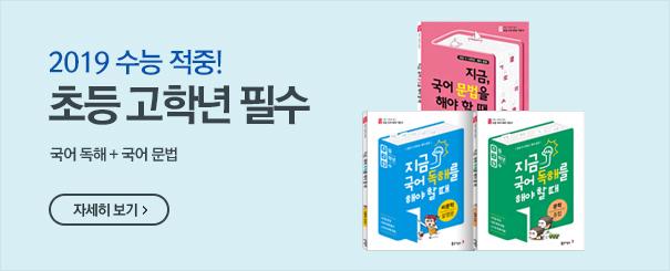 2019 수능 적중 '초고필 시리즈' 사은품 증정 이벤트