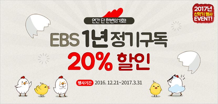 EBS 신학기 1년 정기구독 20%할인 이벤트