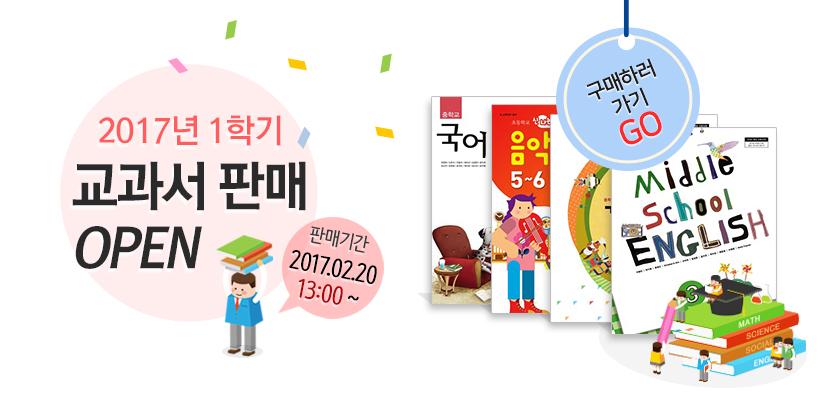 17-1교과서 판매오픈 안내