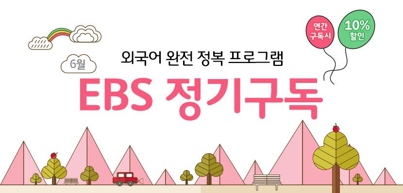EBS 정기구독 6월 이벤트