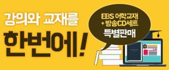 동아출판 EBS 교재+CD 세트 특별판매