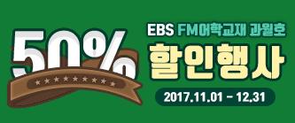 EBS 17년 하반기 과월호 50% 할인 이벤트