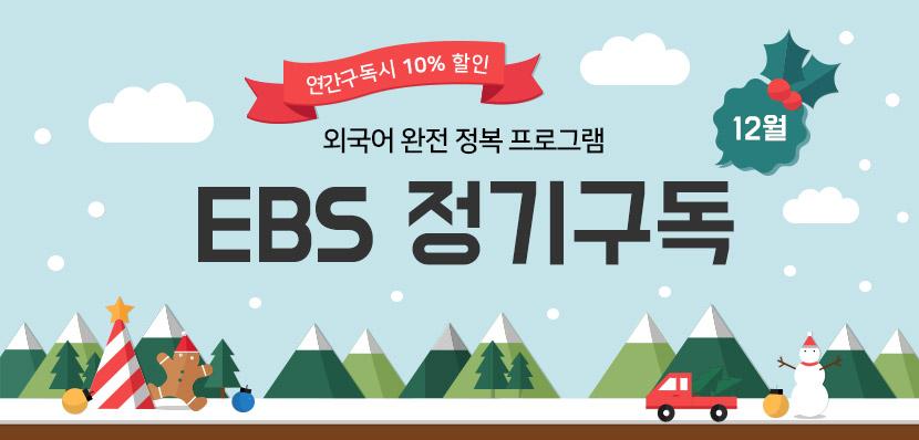 EBS 정기구독 12월 이벤트