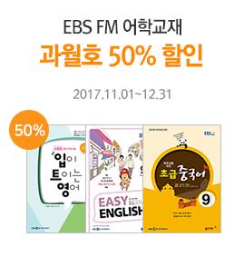 ebs 50%