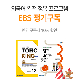 ebs 정기구독