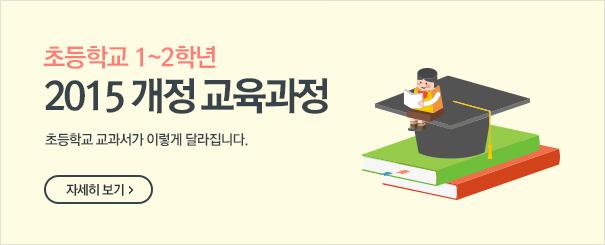 2015 개정 교육과정