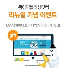 동아퍼블리싱닷컴 리뉴얼 이벤트