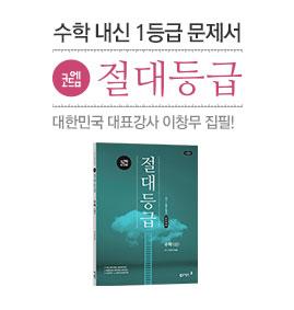 고등 수학 신간_코드엠 절대등급 안내