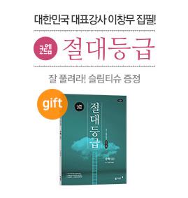 고등 수학 신간_코드엠 절대등급 구매 시 사은품 증정