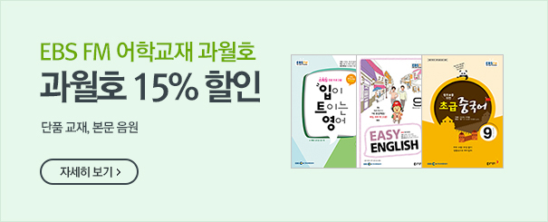EBS 과월호 15% 할인 이벤트