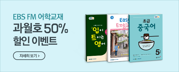 EBS 과월호 50% 할인 이벤트
