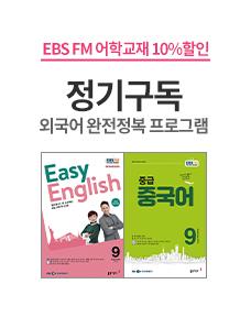 EBS 정기구독 10% 할인