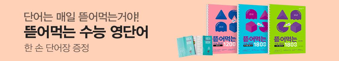 개편)뜯어먹는 수능 영단어 시리즈 사은품 증정 이벤트
