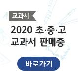 스카이) 교과서 판매_고등
