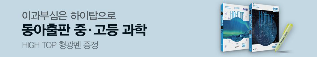 [중학] 이과부심은 동아출판 HIGH TOP