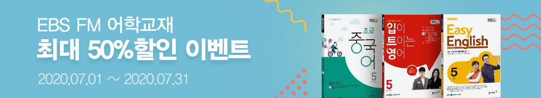 [도서몰_EBS] EBS 과월호 50%할인 이벤트