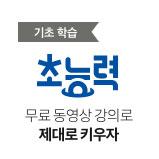 초능력 브랜드 소개 배너(메인)
