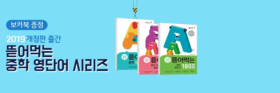 개정판 뜯어먹는 중학 영어 시리즈 '보카북' 증정 이벤트