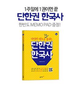 단한권 한국사 이벤트