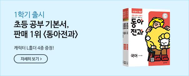 19-1학기 동아전과 L홀더 증정 이벤트