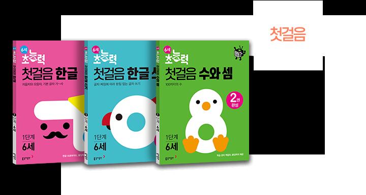[유아] 6세 초능력 메인 배너