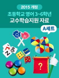 [교과서] 초등학교 영어 3~6학년 수업 교구재 A세트(15개정)