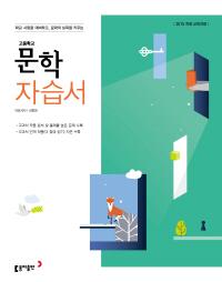 고등 문학 자습서_15개정(19)
