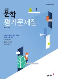 고등 문학 평가문제집_15개정(19)