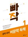 빠작 중학 국어 비문학 독해 1 (21)