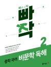 빠작 중학 국어 비문학 독해 2 (21)
