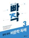 빠작 중학 국어 비문학 독해 3 (21)