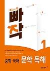 빠작 중학 국어 문학 독해 1 (21)