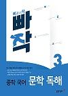 빠작 중학 국어 문학 독해 3 (21)