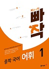 빠작 중학 국어 어휘 1 (21)