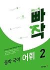 빠작 중학 국어 어휘 2 (21)
