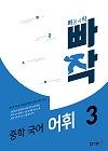 빠작 중학 국어 어휘 3 (21)