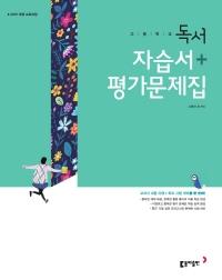 고등 독서 자습서+평가문제집_15개정(20)