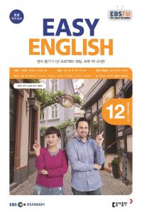 Easy English(이지 잉글리쉬) 2018/ 12월호