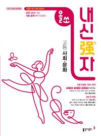 올쏘 내신강자 고등 사회문화(19)