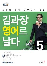 김과장 비즈니스 영어로 날다(CD 포함) 2019/ 5월