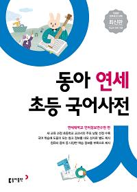 연세 초등국어사전<개정4판>(20)