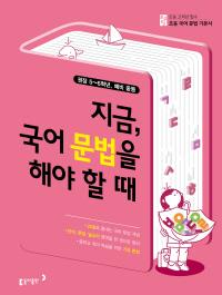 [초등 고학년 필수(초고필) 시리즈] 지금, 국어 문법을 해야 할 때(19)
