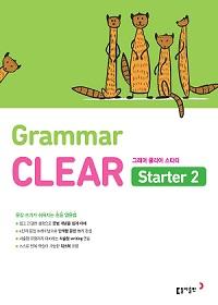 Grammar Clear Starter 2 (20)