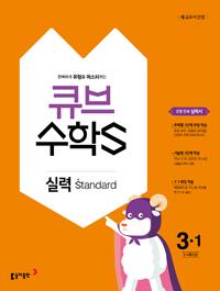 큐브수학S 실력 standard 3-1(18)