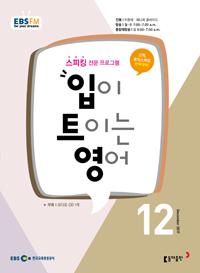 입이 트이는 영어(CD 포함) 2017/ 12월호
