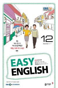 Easy English(이지 잉글리쉬) 2017/ 12월호