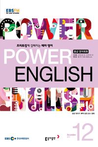 Power English(파워 잉글리쉬) 2017/ 12월호