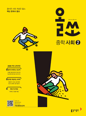 올쏘 사회②_09개정(19)